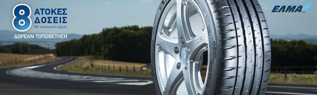 Tyres-atokes-doseis